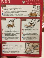 dintaifung1